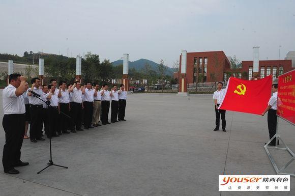 集团公司党委中心组赴照金接受革命传统教育
