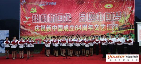 """汉中锌业公司举办""""唱响新国企,同圆中国梦""""文艺汇演"""