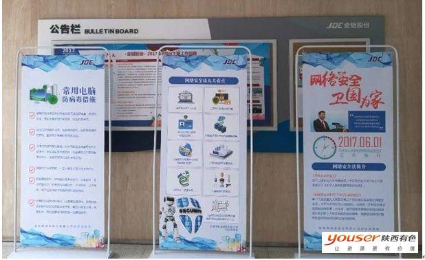 """印制宣传展板,在公司多处显要位置摆放展览,展板内容对""""网络安全法"""